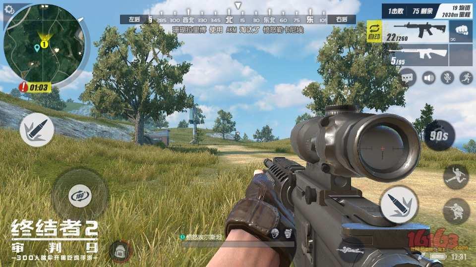 图二:第一人称视角射击.jpg