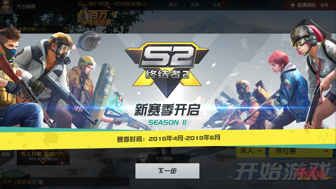 图四:S2赛季开启在即.png