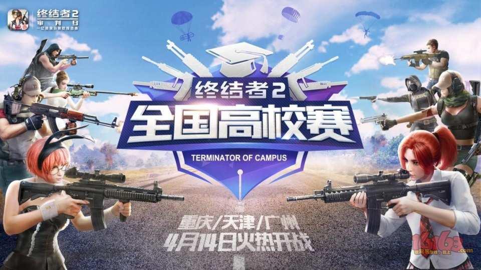 图一:《终结者2》全国高校赛 4月14日开战.jpg