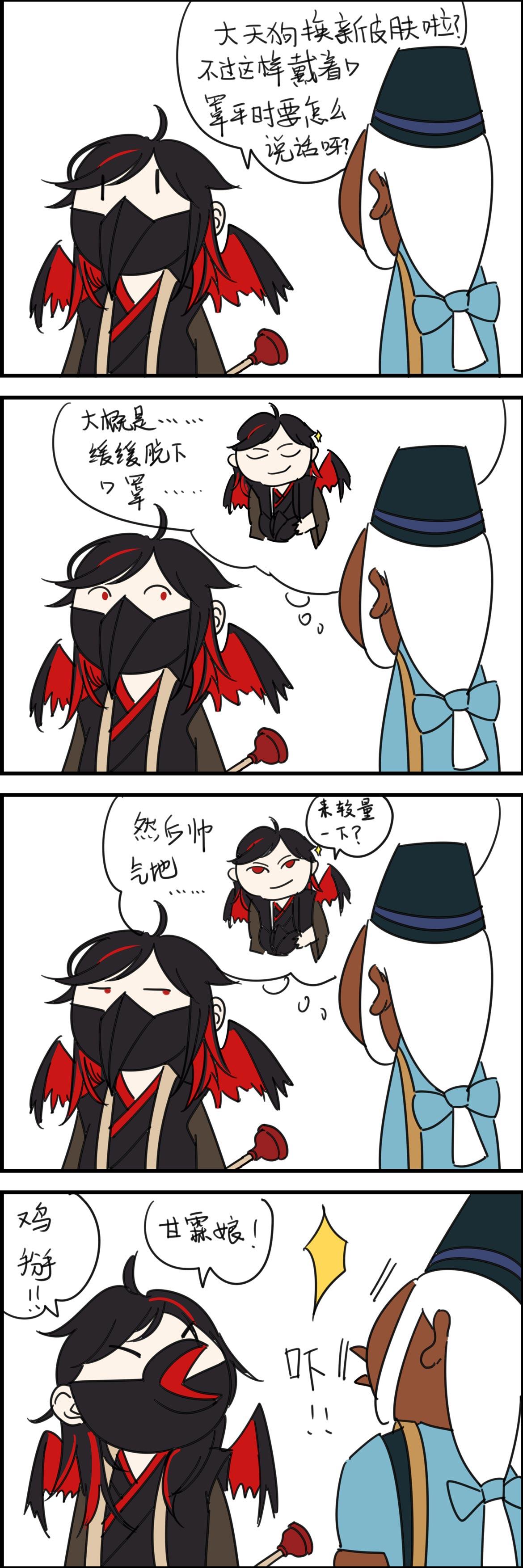 大天狗新皮肤.jpg