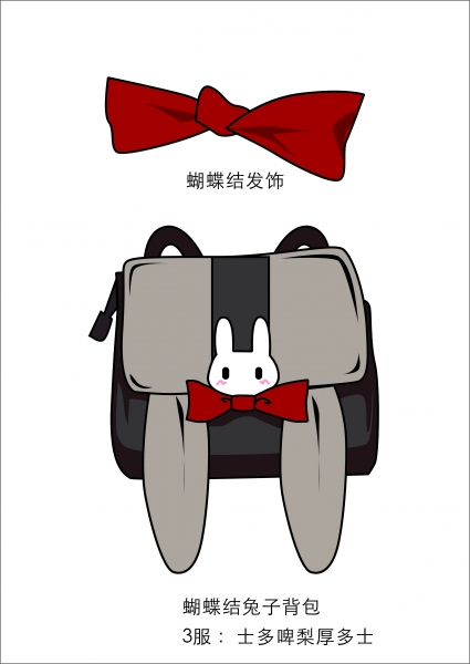 可爱的兔叽背包~