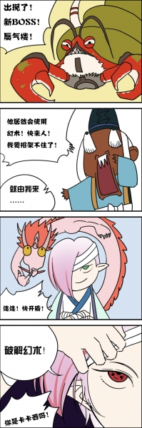 【五道杠条漫】蜃气楼强势来袭!
