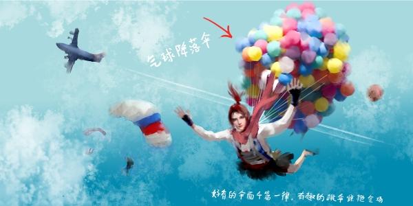 气球降落伞创意~