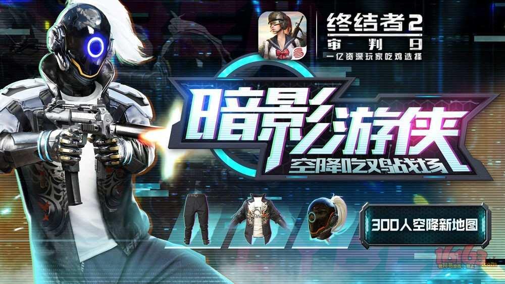 图1:暗影游侠降临《终结者2》战场.jpg