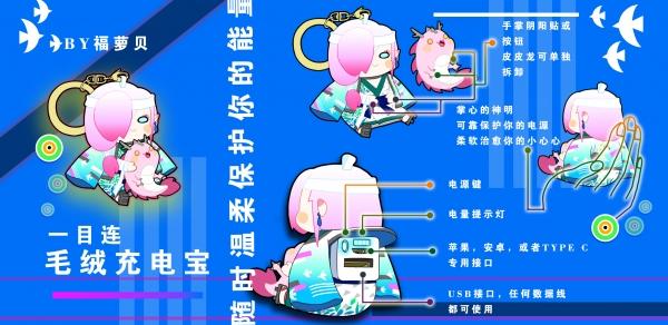 #物华结缘#一目连毛绒充电宝