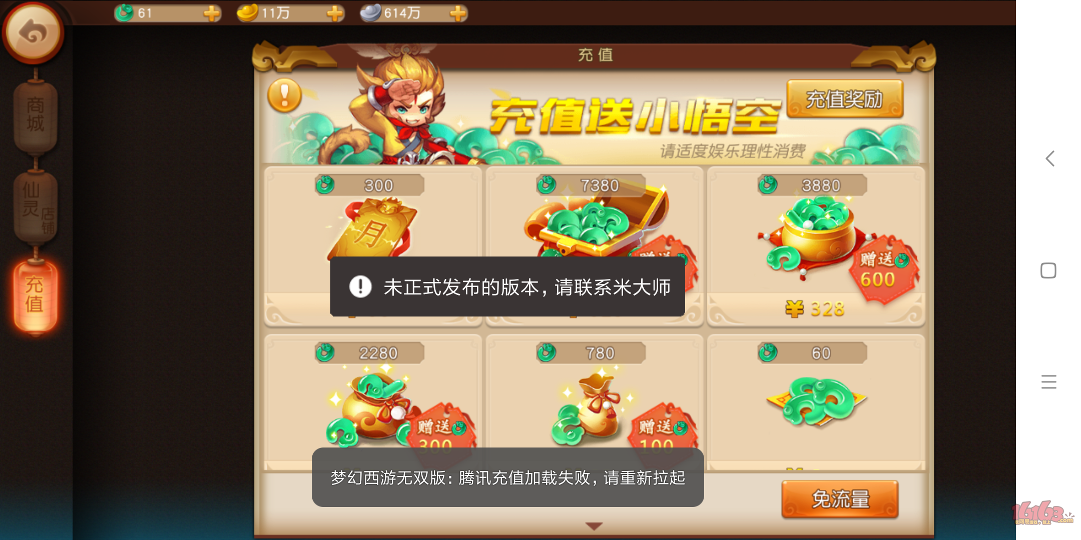 Screenshot_2018-05-09-19-47-03-559_com.tencent.tmgp.mhws.zqb.png