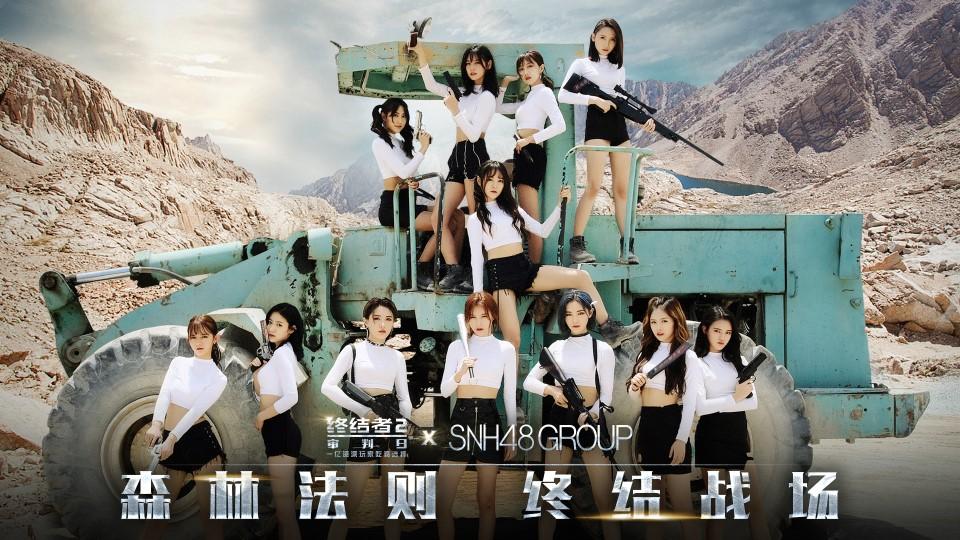 图5:SNH48量身订制《森林法则》MV.jpg