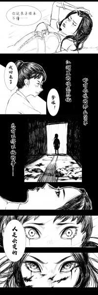 【江湖笔墨客】【漫画】少暗了解一下