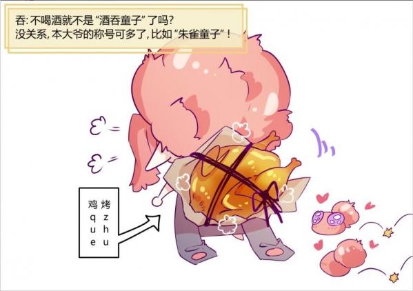【YYS日常2】酒之妖精为追爱抖戒酒怒缩5厘米(10/10)