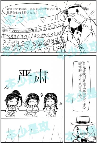 阴阳师第一届花式比心大赛