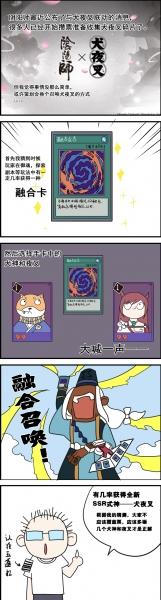 【五道杠条漫】阴阳师犬夜叉联动大猜想!