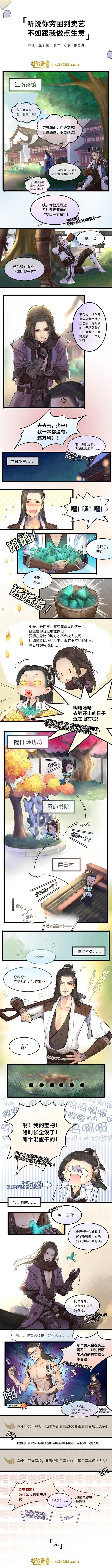 【江湖笔墨客】[楚留香漫画]听说你穷困到卖艺 不如跟我做点生意