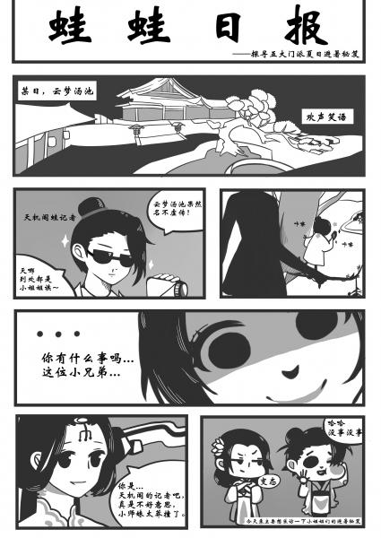 【江湖笔墨客】《蛙蛙日报》第一期,探寻云梦避暑秘笈