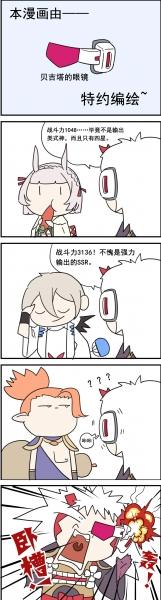 【五道杠条漫】震惊!茨木得到了战斗力检测眼镜!