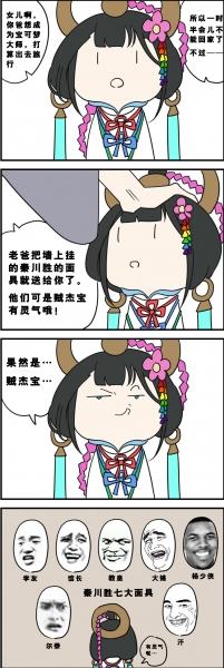 【五道杠条漫】秦川胜的面具真的很有灵气!