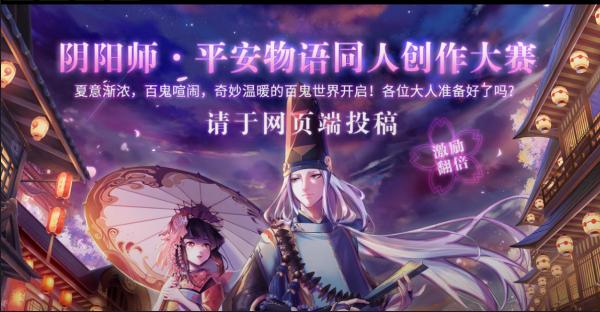 阴阳师平安物语同人创作大赛在哪个网站投稿啊,怎么参加?(图)