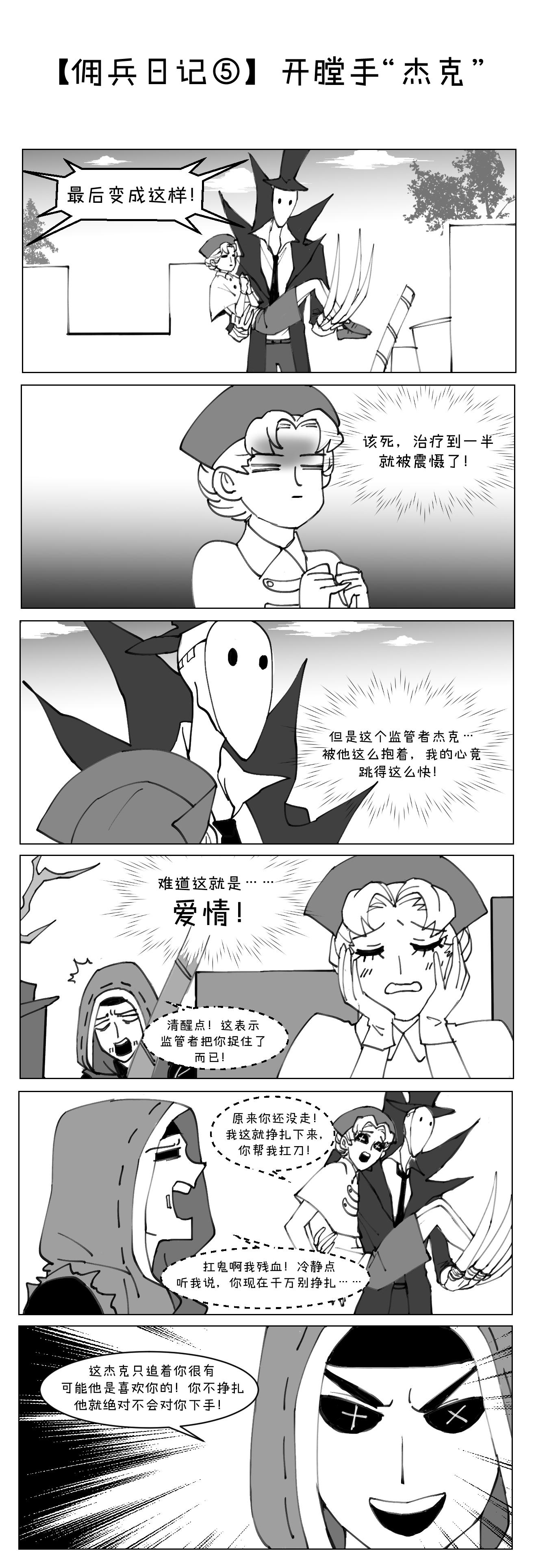 """【佣兵日记⑤】开膛手""""杰克"""""""