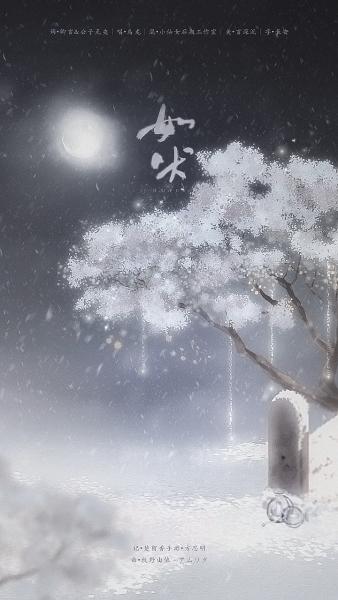 """【江湖笔墨客】[歌][方思明角色曲]如吠 """"旧岁有温言 经年已如吠"""""""