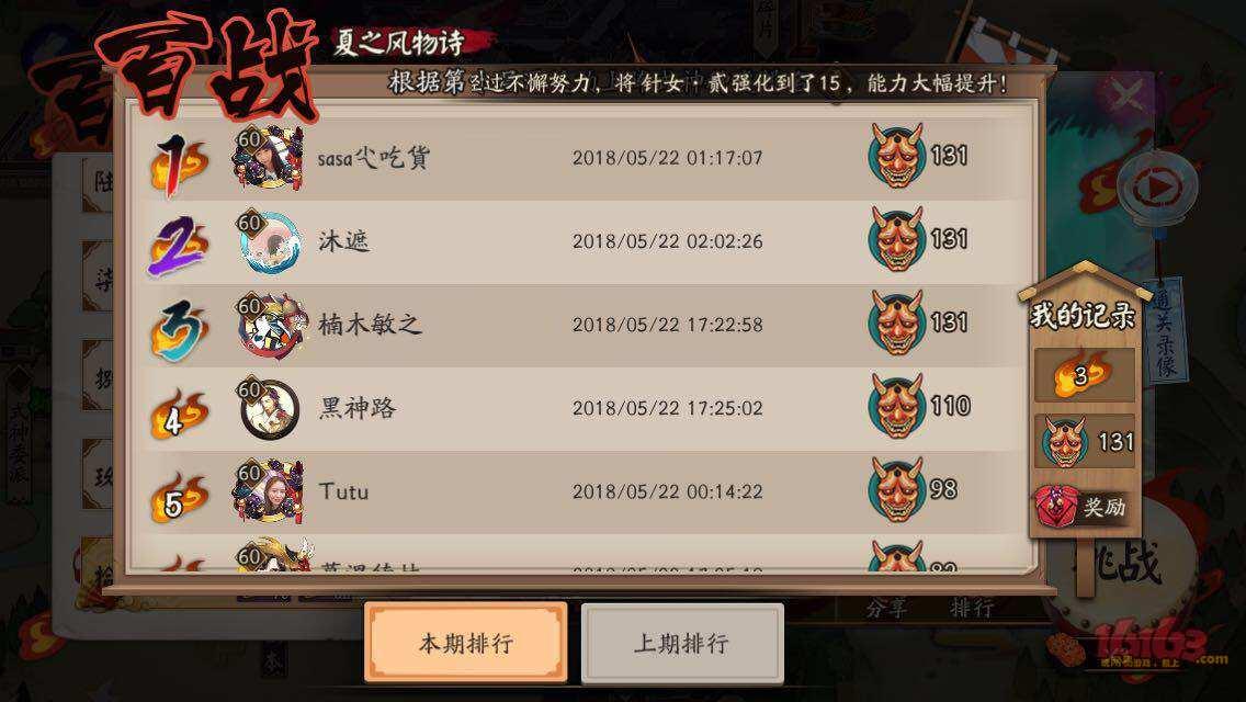 百战镰鼬排名131.jpg