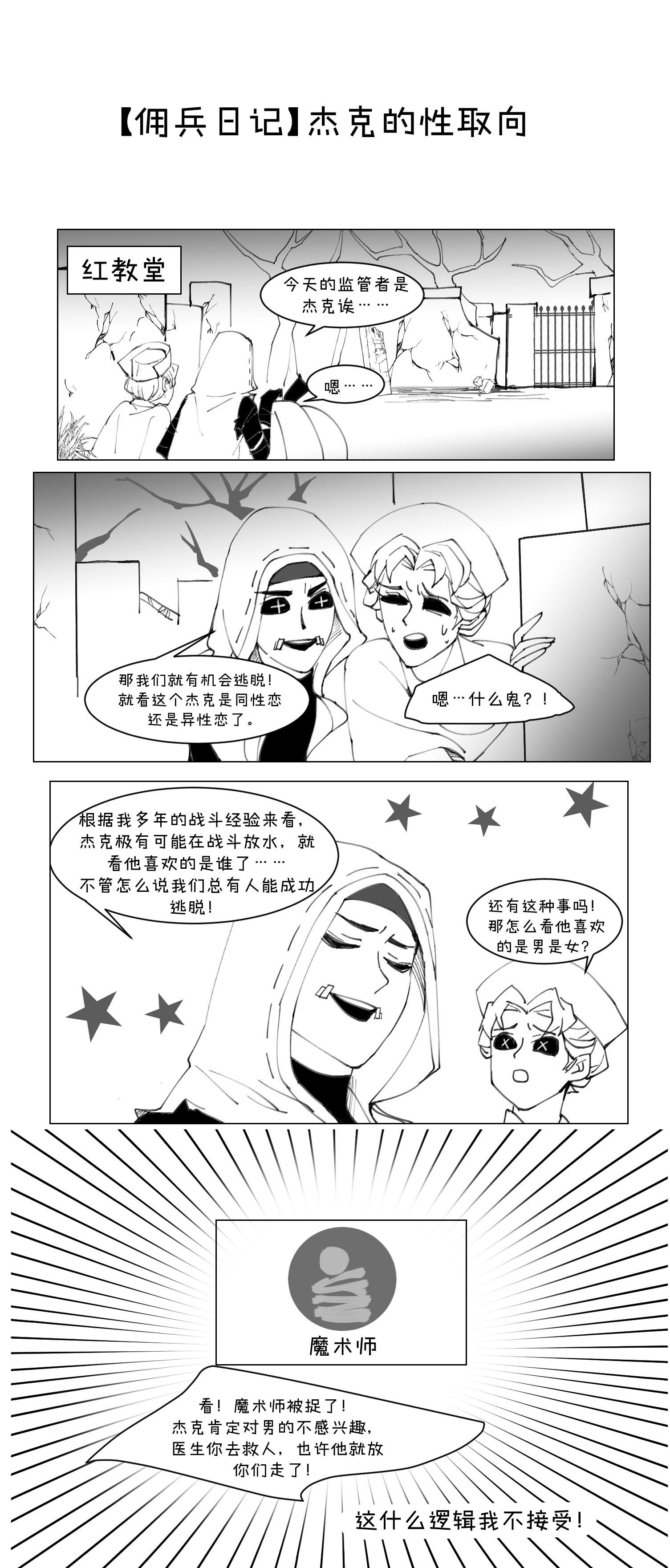 【佣兵日记①】杰克的性取向
