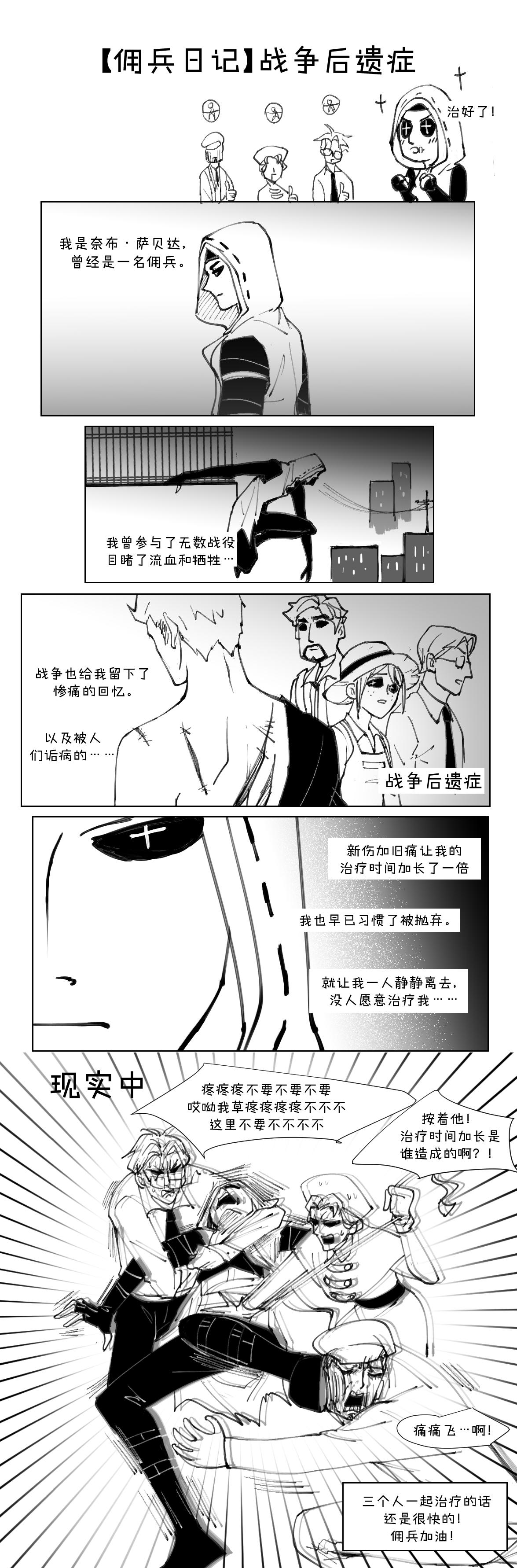【佣兵日记②】战争后遗症
