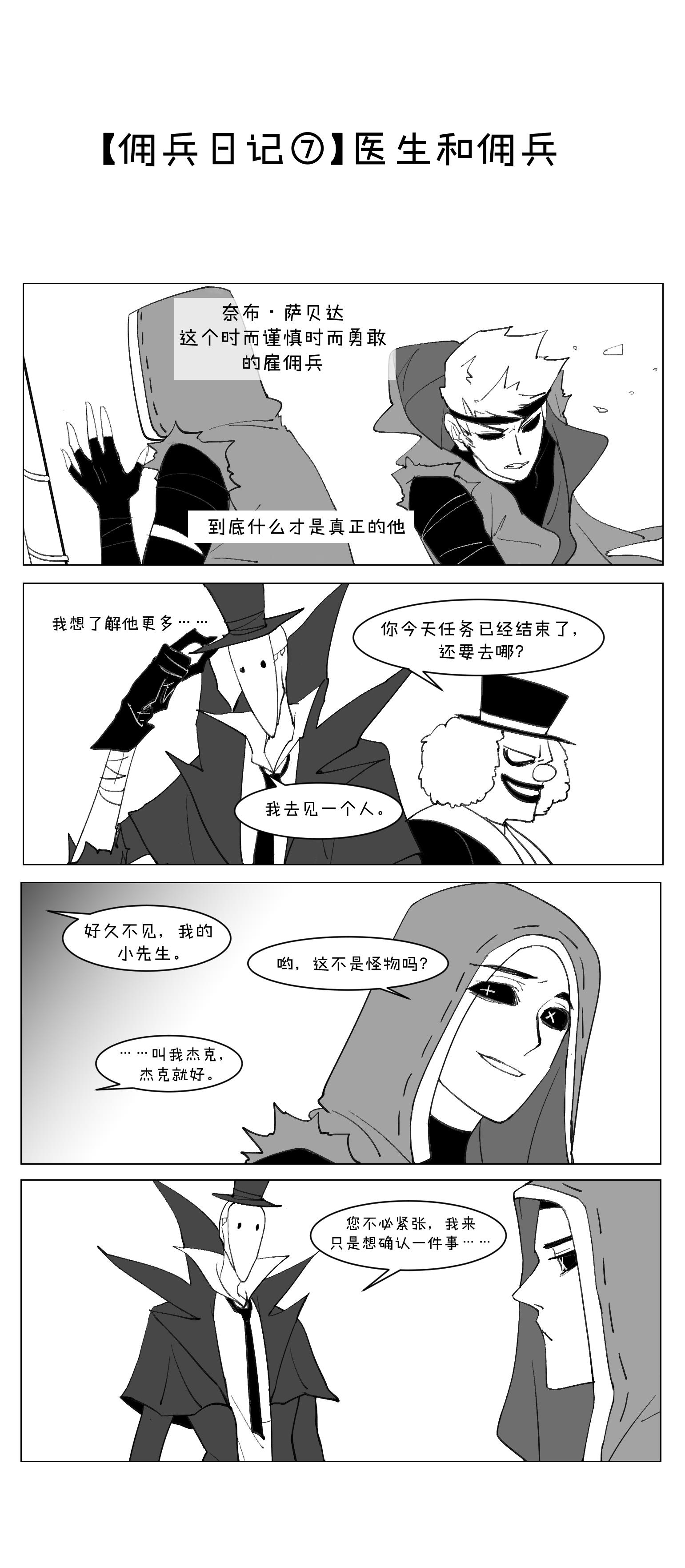 【佣兵日记⑦⑧】医生和佣兵的关系