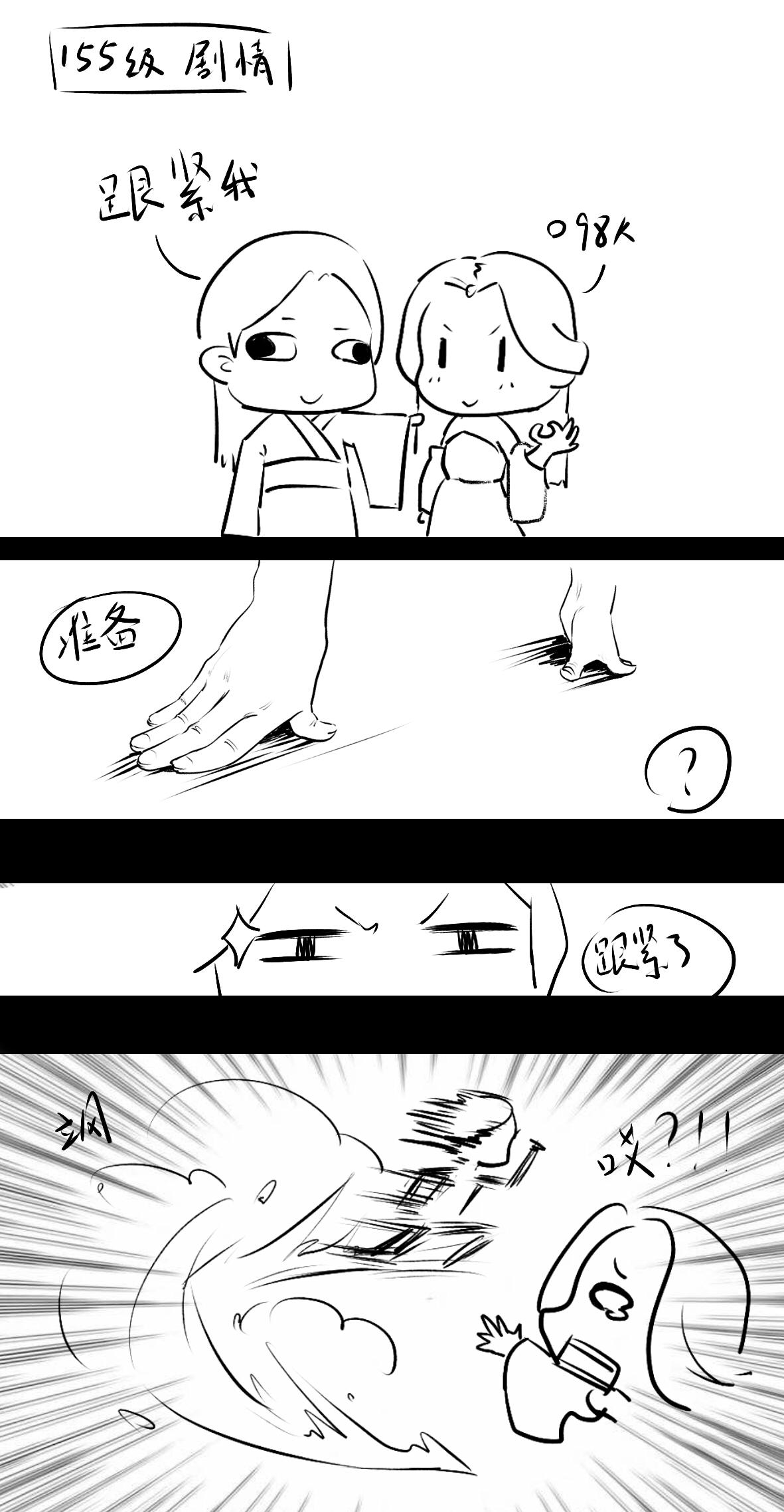 【江湖笔墨客】关于蝙蝠岛跟随的主线任务