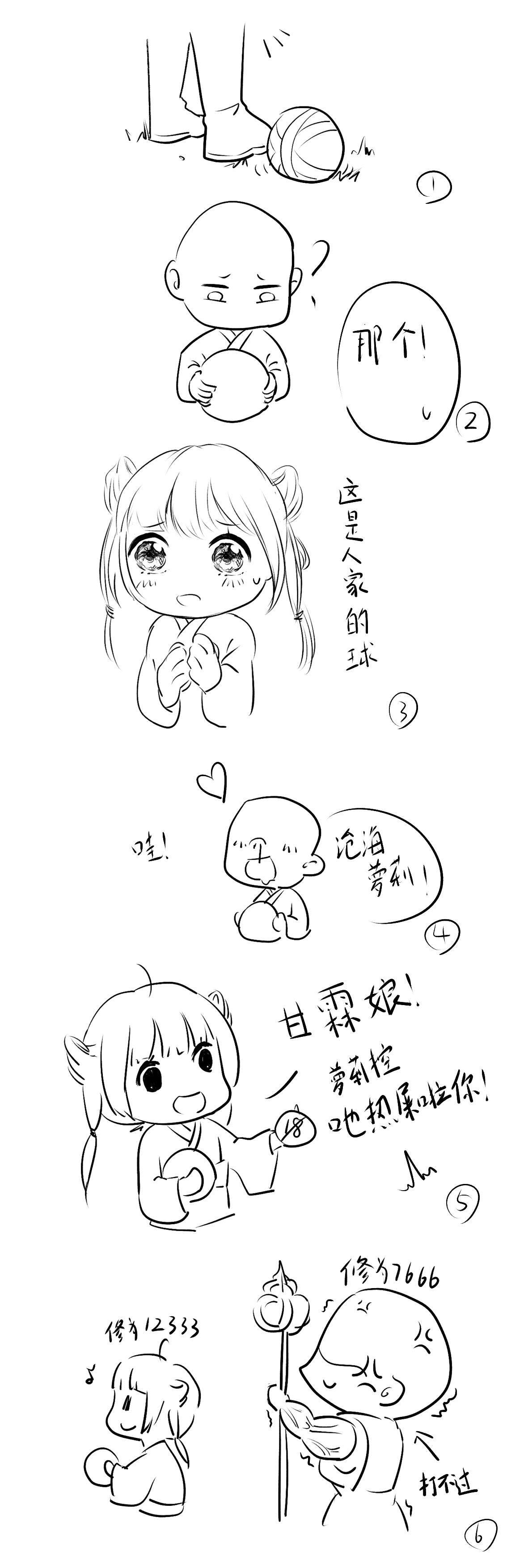 【江湖笔墨客】关于沧海的感谢方式