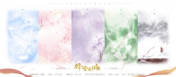 【江湖笔墨客】[歌][门派群像原创曲]锋雪无悔(五大门派贺明天暴力老妹儿出场!