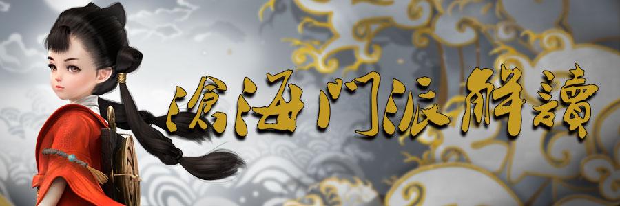 【观沧海新资料片】一梦江湖新门派——沧海解读