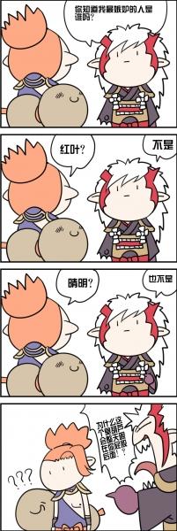 【五道杠条漫】茨木也会嫉妒