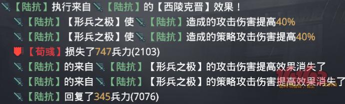 陆抗-西陵.png
