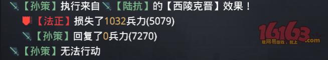 孙策-西晋.png