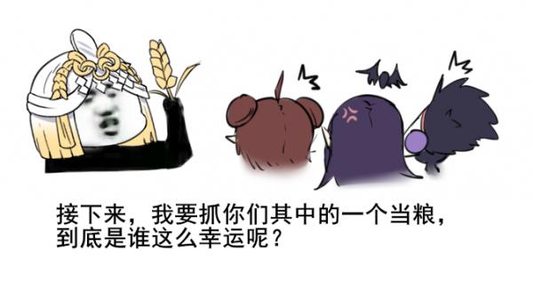 产粮【御馔津警告】