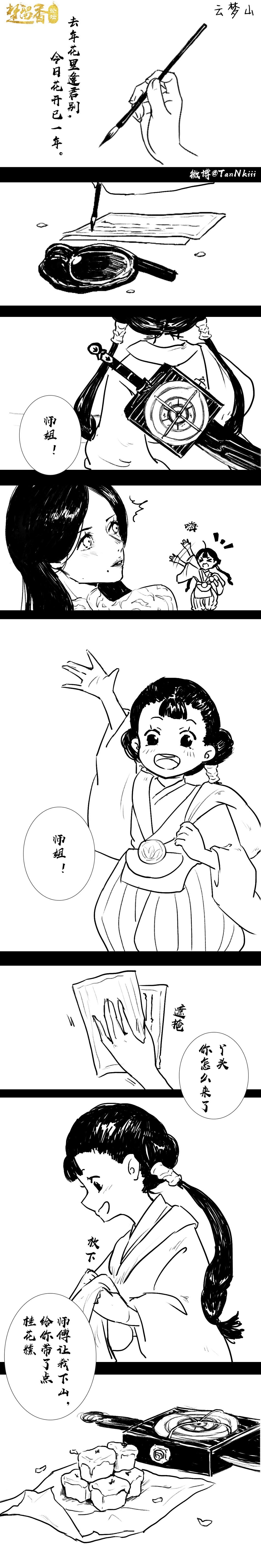 【江湖笔墨客】云梦师姐的十年初心