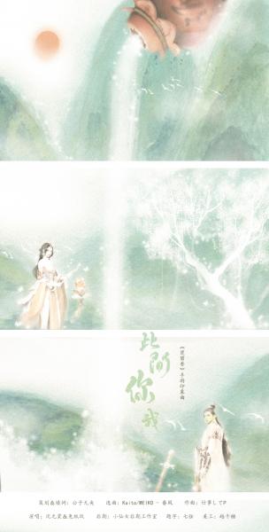 【江湖笔墨客】[歌][一梦江湖手游印象曲]《此间你我》—又狂又傻的江湖大梦,幸甚有你呀