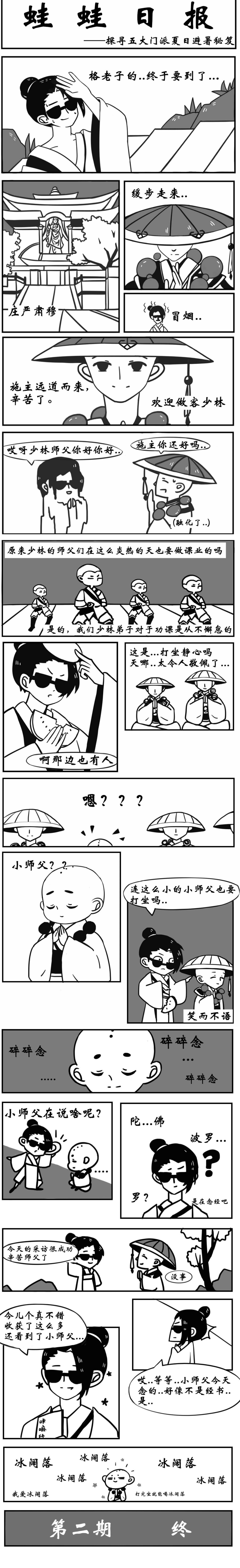 【江湖笔墨客】小师父的避暑秘诀?