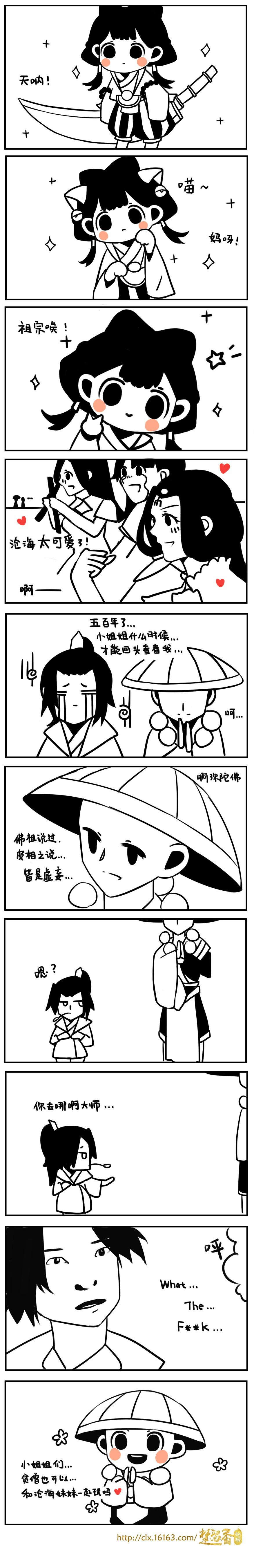 【江湖笔墨客】一个关于新门派的小剧场