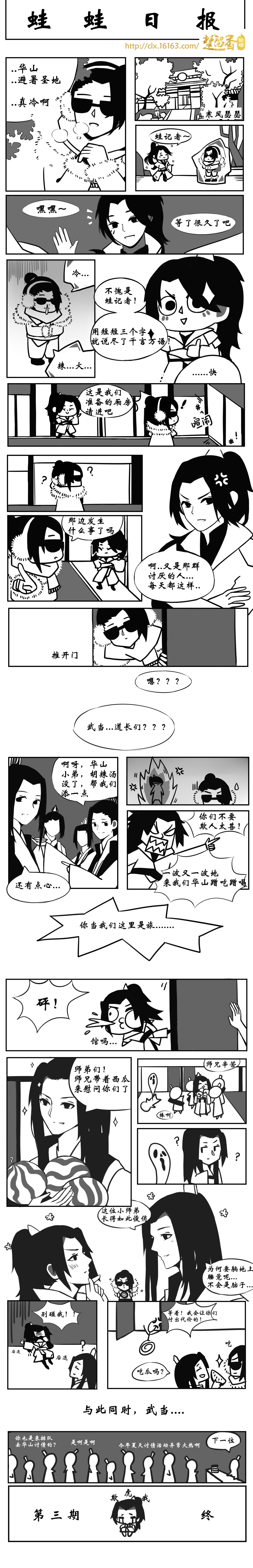 【江湖笔墨客】《蛙蛙日报》第三期:都说华山避暑好