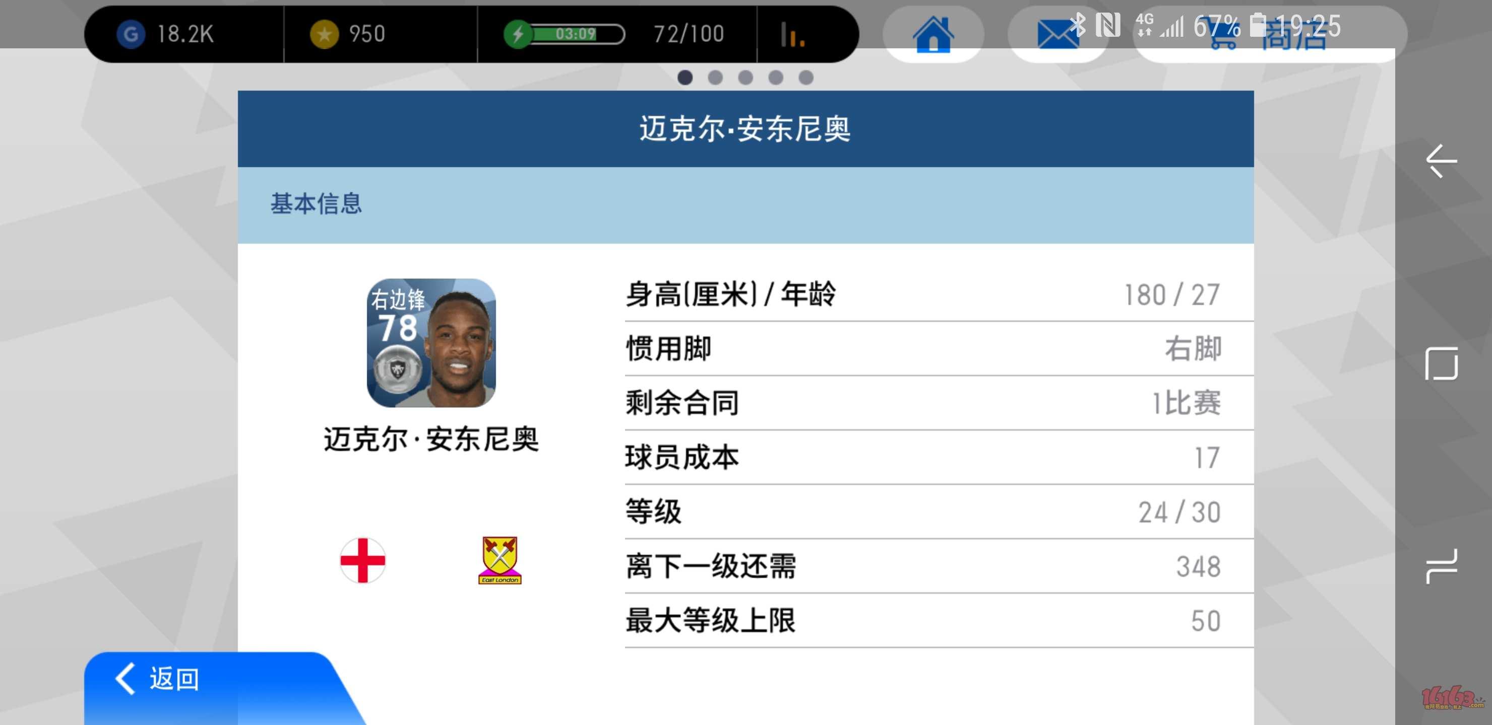 Screenshot_20180804-192559_瀹炲喌瓒崇悆.jpg