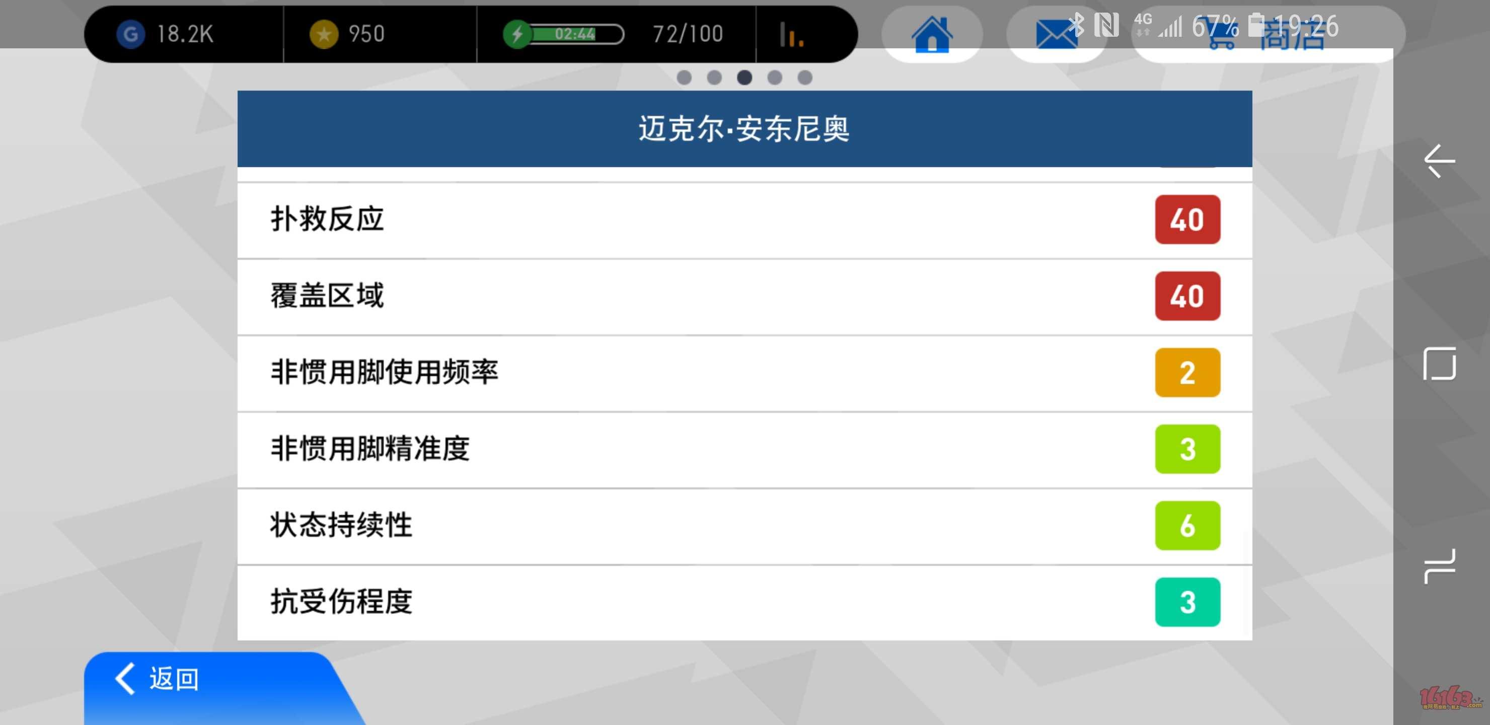 Screenshot_20180804-192624_瀹炲喌瓒崇悆.jpg