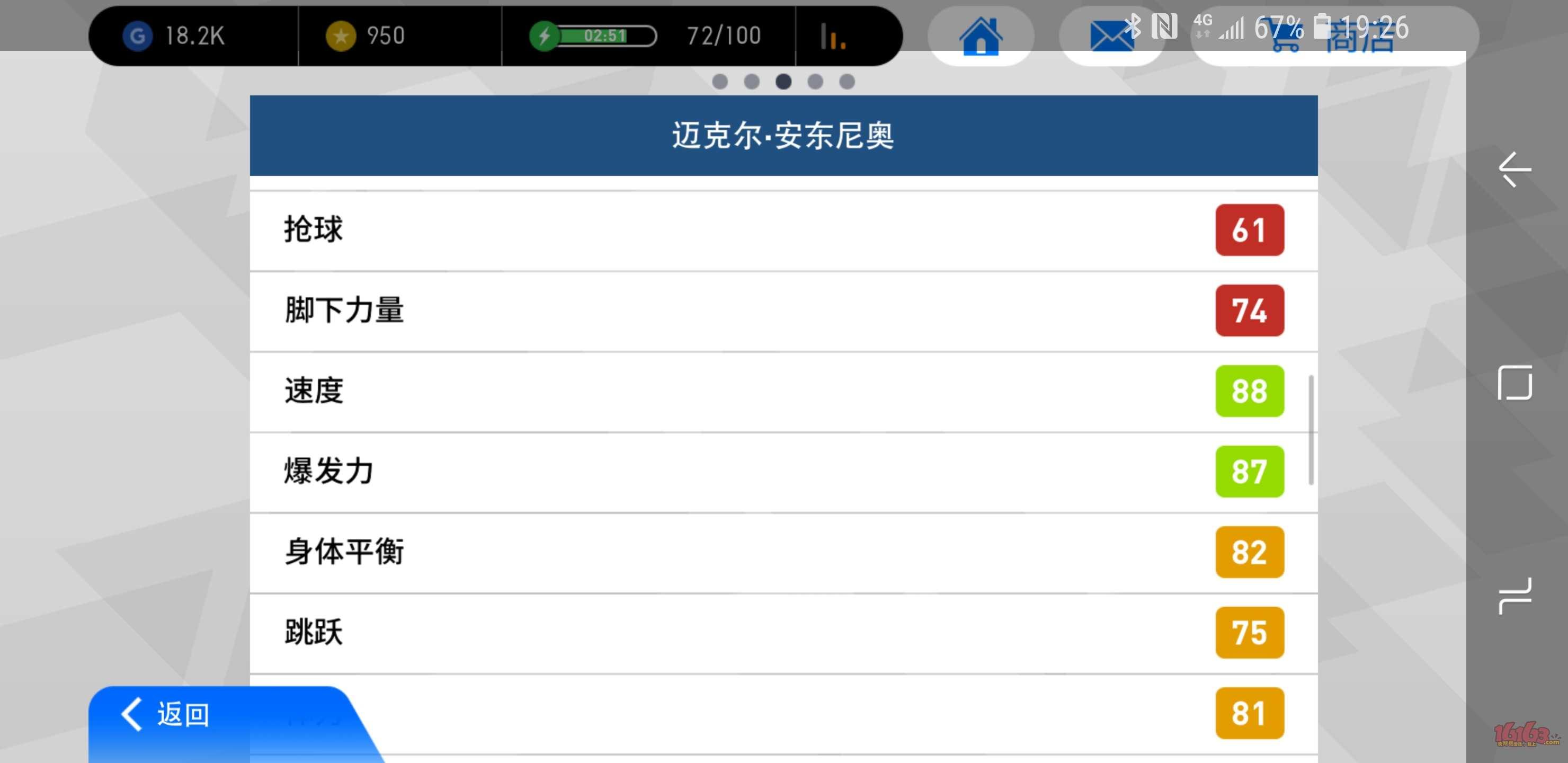 Screenshot_20180804-192617_瀹炲喌瓒崇悆.jpg