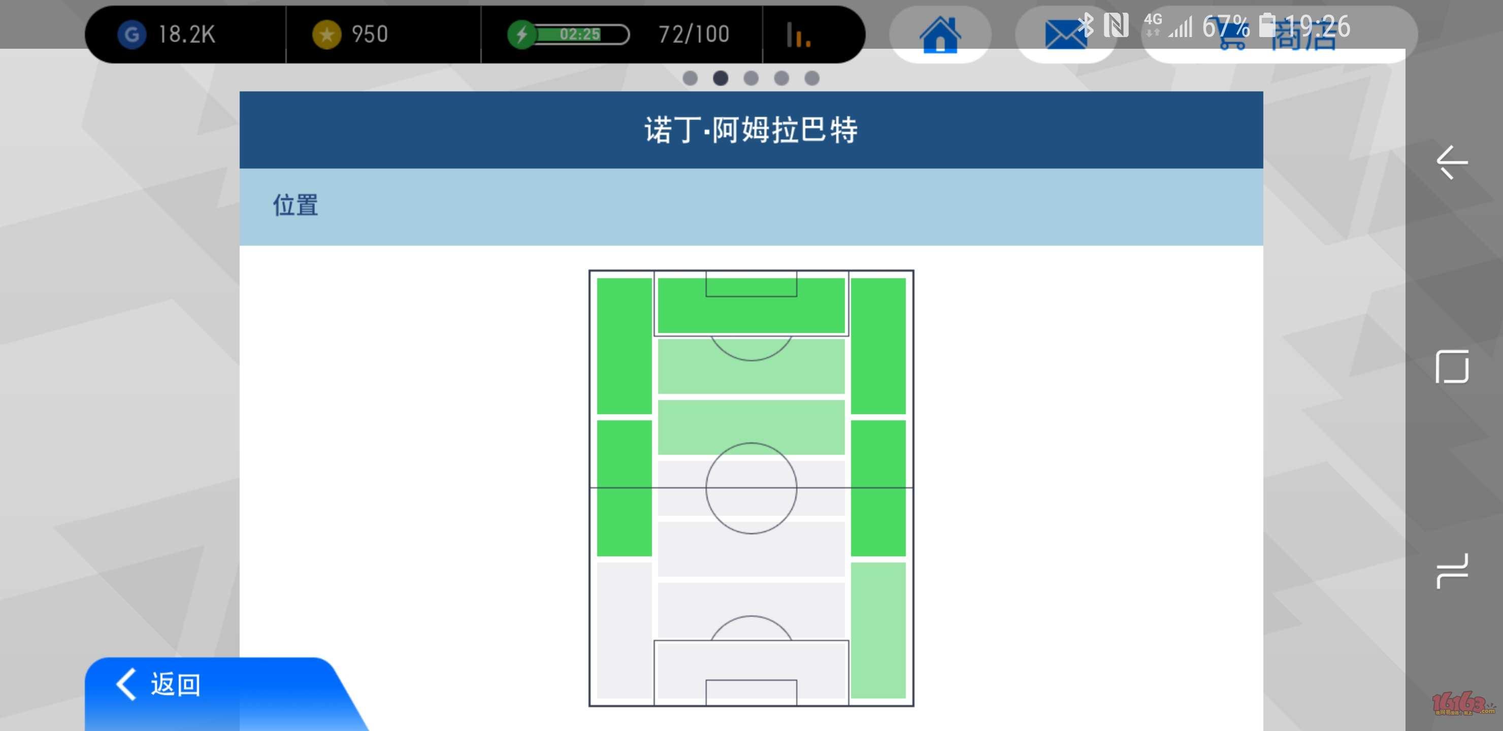 Screenshot_20180804-192643_瀹炲喌瓒崇悆.jpg