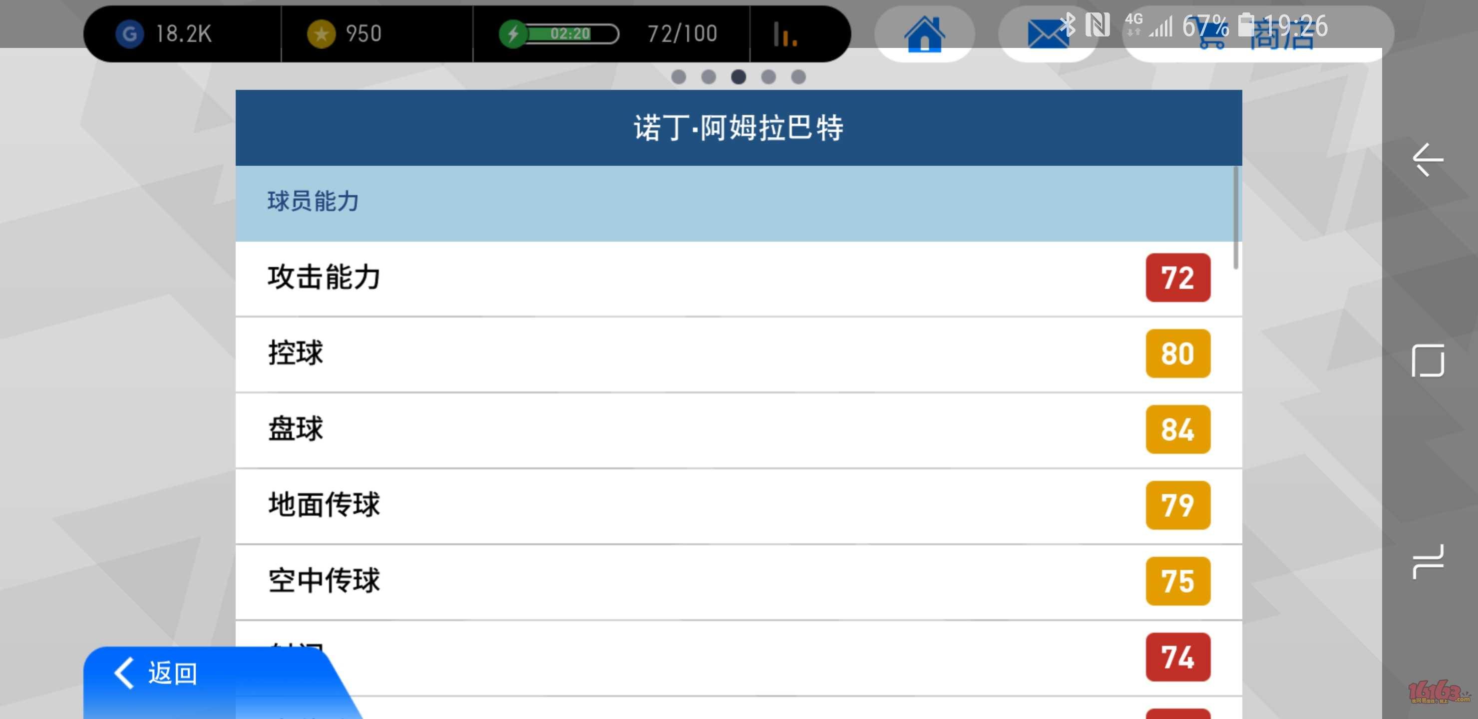 Screenshot_20180804-192647_瀹炲喌瓒崇悆.jpg