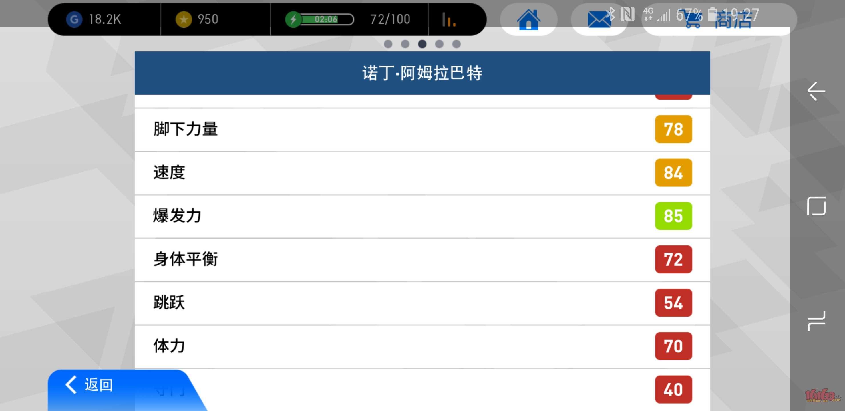 Screenshot_20180804-192702_瀹炲喌瓒崇悆.jpg