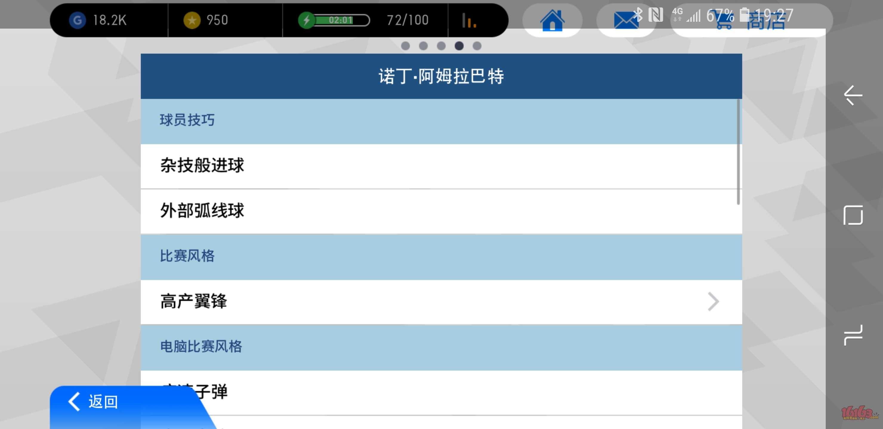 Screenshot_20180804-192707_瀹炲喌瓒崇悆.jpg