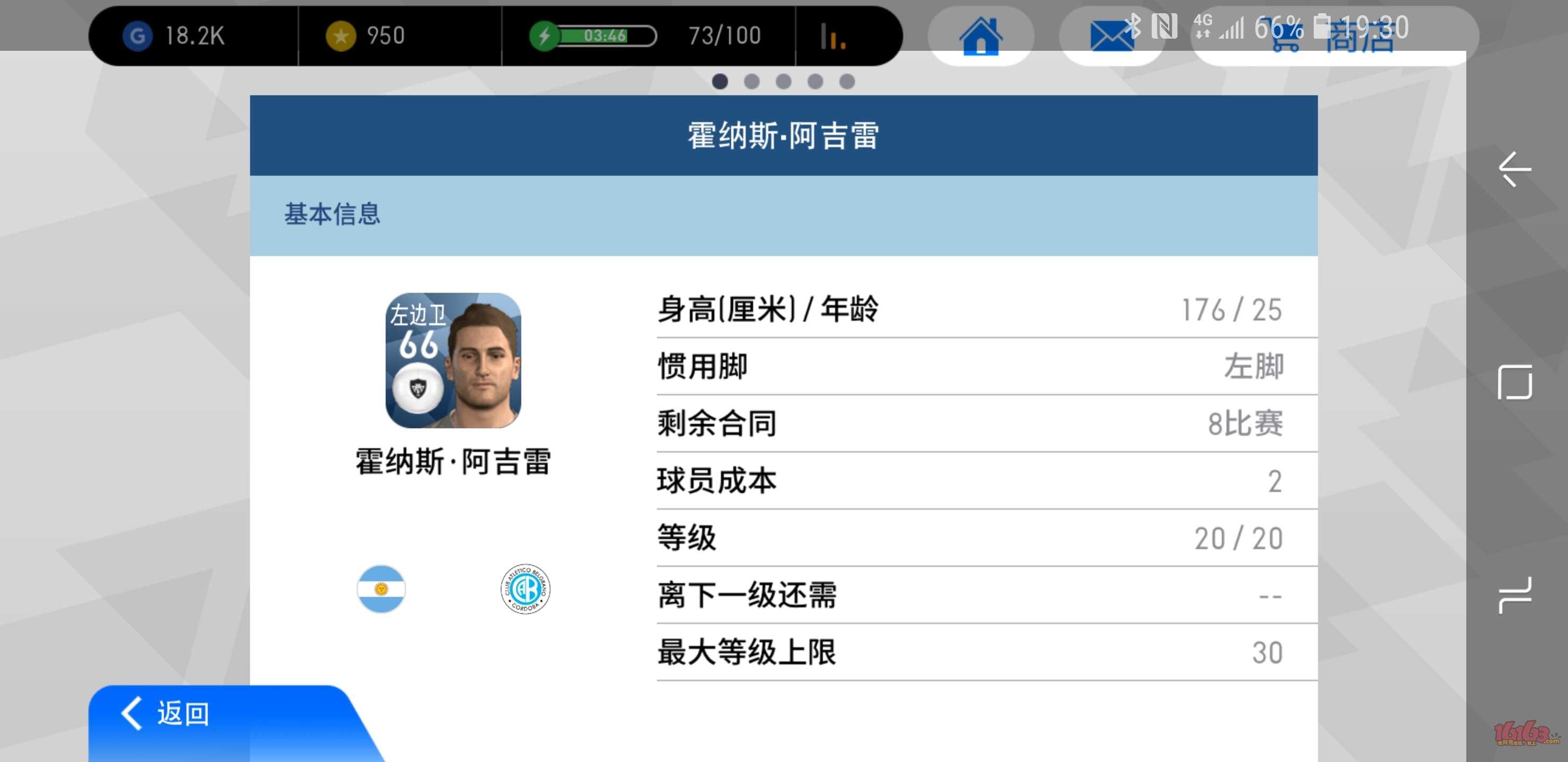 Screenshot_20180804-193021_瀹炲喌瓒崇悆.jpg
