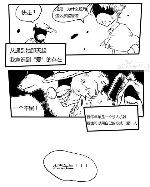 杰园漫画----------你的死亡④完结