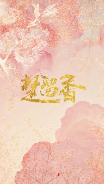 【江湖笔墨客】七夕剧情视频《春风十里》甜蜜来袭!上篇【平凡之路】