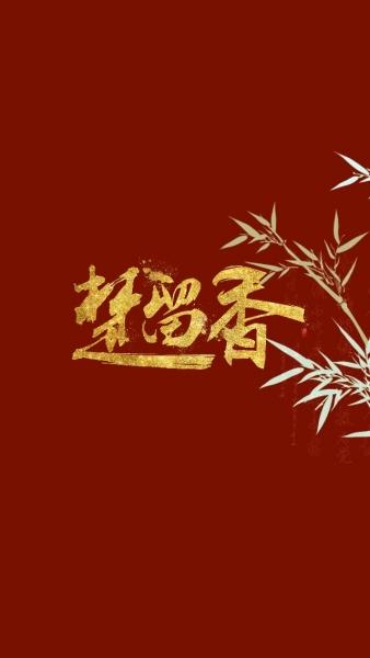 【江湖笔墨客】七夕剧情视频《春风十里》下篇【前路漫漫】送达~